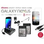 【GALAXY NEXUS】クレードルスタンド充電器&予備バッテリー&USBケーブル&液晶保護シート8点セット SC-04D