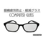 【眼精疲労防止・軽減】コンピューターグラス(パソコン用眼鏡)ケース付 ブラック(黒) タイプ1
