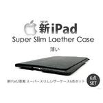 【新ipad用】スーパースリムフルレザーケース6点セット 黒(ブラック)