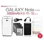 GALAXY Note SC-05D 5000mAh大容量バッテリー×3&専用バックカバー×2&デュアル充電器10点セット