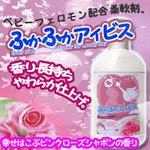ふかふかアイビス 赤ちゃんが欲しい  ベビーフェロモン配合 柔軟剤入り洗剤  いい匂い  香りの良い洗剤の詳細ページへ