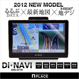 ポータブルカーナビゲーション DiNAVI 2012最新版 地デジワンセグ内蔵 7v型大画面