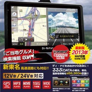 2013年最新モデル 7インチ 機能充実 ポータブルカーナビゲーション DiNAVI るるぶDATA搭載