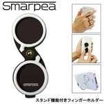 落下リスクを軽減 スマートフォン対応フィンガーホルダー Smarpea(スマーピー) ブラック