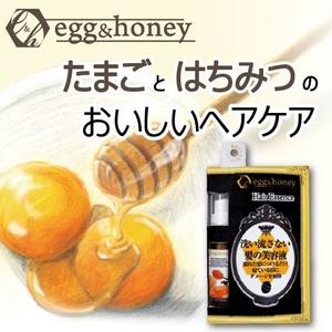 egg&honey ヘアエッセンス 20ml