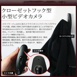 クローゼットフック型小型カメラ ブラック