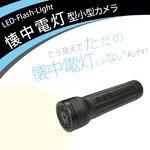 赤外線ランプ懐中電灯型ビデオカメラ
