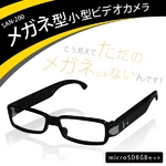 メタリックデザイン メガネ型ビデオカメラ【microSDカード8GBセット】