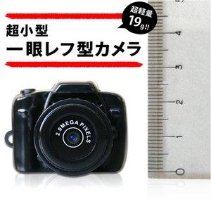 最小サイズ・HD画質800万画素!超小型一眼レフ型カメラ