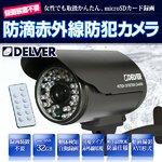 デジタルレコーダー不要 防滴仕様モーションサーチ防犯カメラ