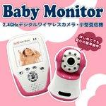 【カメラ1台セット】2.4GHzワイヤレスベビーモニター 2.5インチモニター付受信機カメラセット