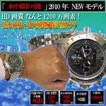 【内蔵メモリ8GB】 HD画質で楽しめる1200万画素 防水仕様腕時計カメラ