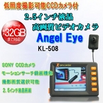 低照度カメラ採用、モニター一体型CCDカメラ付2.5インチ液晶レコーダー