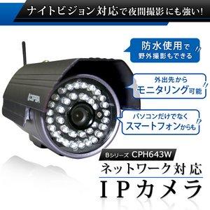 防水仕様/屋外・屋内ネットワークカメラ(IPカメラ) Bシリーズ/CPB643W