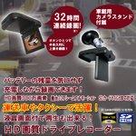 2.5インチ液晶/動体検知録画機能搭載 ドライブレコーダー HD720P