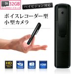【microSDカード32GBセット】 ボイスレコ  ーダー型 小型ビデオカメラ ハイビジョン対応(S3000-32GB)