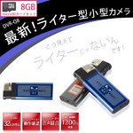 【microSDカード8GBセット】 100円ライター型 カモフラージュ 小型ビデオカメラ カラー:ブルー
