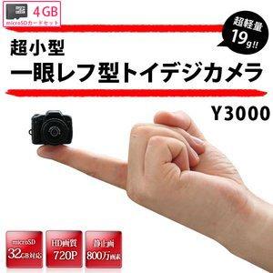 【microSDカード4GBセット】 最小サイズ・HD画質800万画素!超小型一眼レフ型カメラ