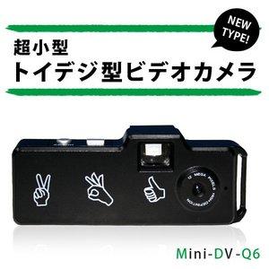 超軽量30g!トイデジ型 小型マルチビデオカメラ Mini-DV-Q6