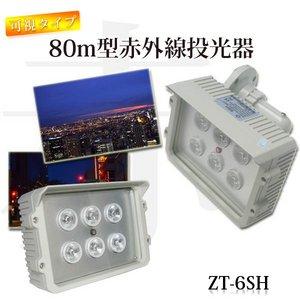 可視タイプ80m 照射角度30度 赤外線投光器 (ZT-6SH)