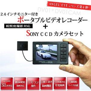 Angel Eye 2.4インチ液晶ポータブルビデオレコーダー&SONY CCDカメラセット DV01-DV01cam