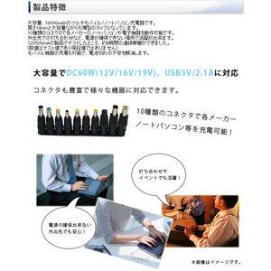 【POWER BANK】 大容量16000mAh マルチモバイル充電器 オプションコネクタ付 PW-MP16000