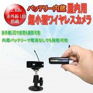 超小型 赤外線ワイヤレスカメラ 電源なしでもバッテリー稼動可能 (C303)