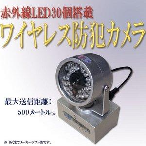赤外線LED搭載 ワイヤレス 防犯カメラ CM812C