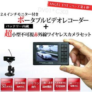 赤外線搭載ワイヤレス最小級カメラ&液晶付きワイヤレス受信機セット(DV01-C303)