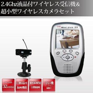 ワイヤレス受信モニターKS638M & バッテリー稼働超小型ワイヤレスカメラセット (KS638M-C303)