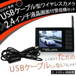 USBケーブル型カモフラージュカメラ&液晶付きワイヤレス受信機セット(DV01-UC200)