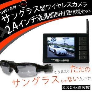 サングラス型カモフラージュカメラ&液晶付きワイヤレス受信機セット(DV01-SAN14)