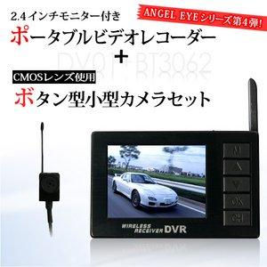 ボタン型カモフラージュカメラ&液晶付きワイヤレス受信機セット(DV01-BT3062)