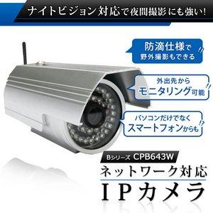 防水仕様 屋外・屋内ネットワークカメラ(IPカメラ) Bシリーズ IP-CPB643WS