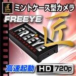 【microSDカード16GBセット】ミントケース型小型ビデオカメラ 【匠ブランド FREEYE-フリーアイ-】