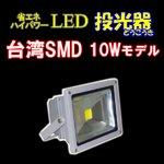 LED投光器10W 【100W相当】 【5mケーブル】【PSE取得】【200V対応】[BN-LED10]の詳細ページへ