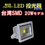 LED投光器20W 【100W相当】 【5mケーブル】【PSE取得】【200V対応】[BN-LED20]の詳細ページへ