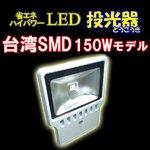 LED投光器150W 【150W相当】 【5mケーブル】【PSE取得】【200V対応】[BN-LED150]の詳細ページへ