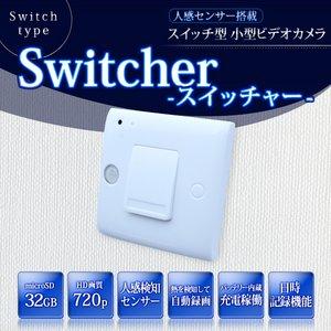 【小型カメラ】人感センサー搭載 壁スイッチ型 小型ビデオカメラ 【SWITCHER -スイッチャー-】