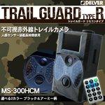 【アーミータイプ】人感センサー搭載 待機稼働3ヶ月 小型カメラ/防犯カメラ/リモコン操作 不可視赤外線 トレイルカメラ(ビデオカメラ) 【TRAIL GUARD typeR - トレイルガード リモコンタイプ -】(MS-300HCM)