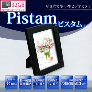 【microSDカード32GBセット】【小型カメラ】バッテリー内蔵!充電式 写真立て型(フォトフレーム型) 小型ビデオカメラ(小型カメラ) 【Pistam - ピスタム -】