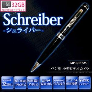 【小型カメラ】【microSDカード32GBセット】バッテリー内蔵!ボールペン型 高画質ビデオカメラ 【Schreiber-シュライバー】【MP-BP272S-32GB】