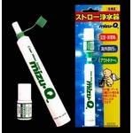 携帯用ストロー浄水器「mizu-Q」
