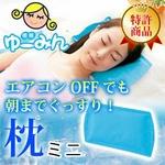 【暑さ対策】【ひんやりアイテム】ゆーみん ミニ(熟睡アシスト枕)