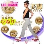 美脚マシン レッグチェンジ・TZ-type ピンクホワイト