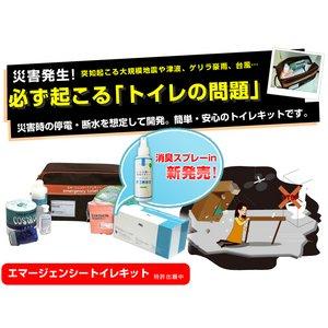 【災害用・非常用トイレ】エマージェンシートイレキット 消臭スプレーin(大人6日分)