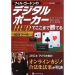 ポーカー本「フィル・ゴードンのデジタルポーカー」の詳細ページへ