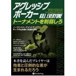 本「アグレッシブポーカー(KILL EVERYONE キルエブリワン) トーナメントを制覇しろ」の詳細ページへ
