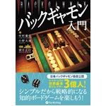 本「バックギャモン入門」 -バックギャモン本の詳細ページへ