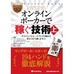 本「オンラインポーカーで稼ぐ技術・上 -ポーカー本の詳細ページへ